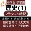 中学 歴史 (1) 中2 社会 復習用  定期テスト 高校受験アイコン