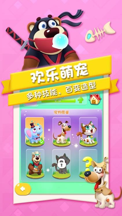 猪来了-风靡全球的社交游戏 screenshot-3