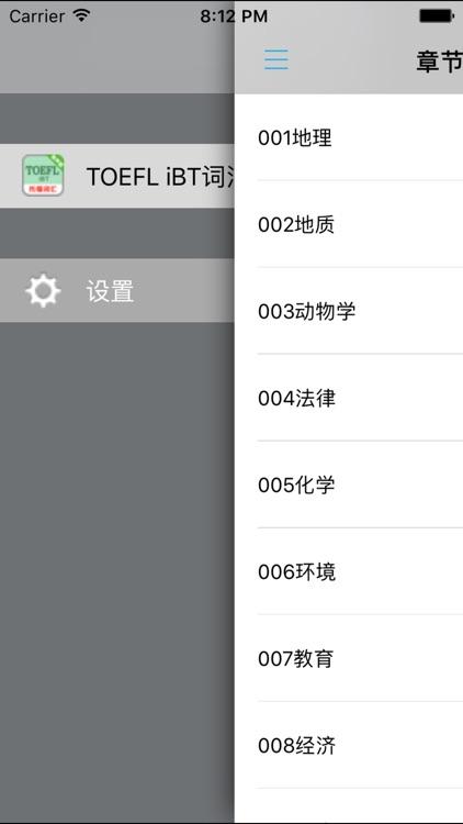 托福TOEFL iBT词汇 -词以类记红宝书 screenshot-3