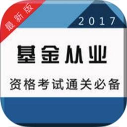 基金从业考试大全-2017新版