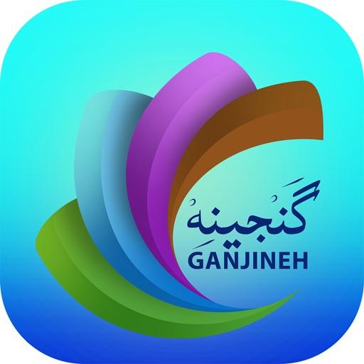 Ganjineh ( قرآن-مفاتيح-نهج البلاغه-صحيفه سجاديه )