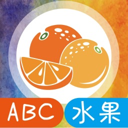 宝宝学英语单词-水果(英语)-玩游戏听英语背单词