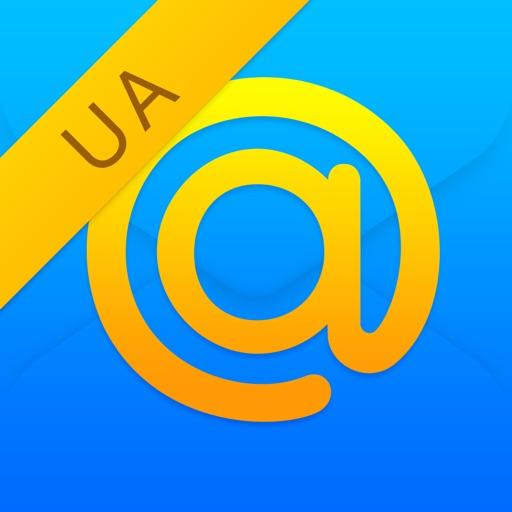 Mail.Ru для UA – почтовое приложение