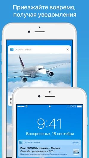 Самолеты Live: Авиарадар Screenshot