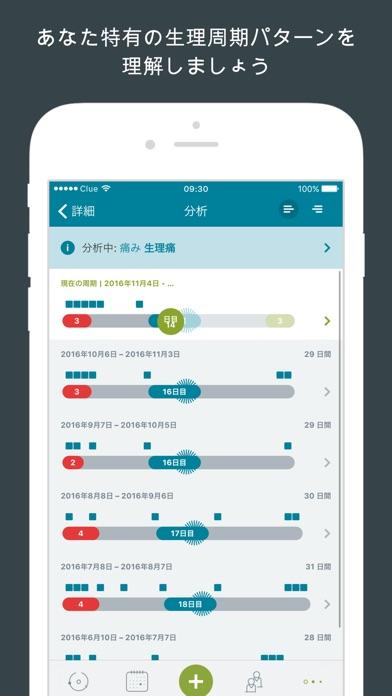 Clue - 生理サイクル予測アプリのスクリーンショット5