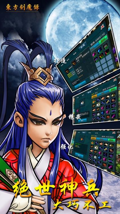 东方剑魔录 screenshot-3