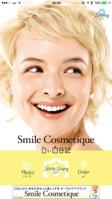 Smile Cosmetique  白い歯日記のスクリーンショット1