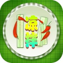 凉菜精选 大众家常美味健康营养食谱 下厨房餐桌必备下酒凉拌菜