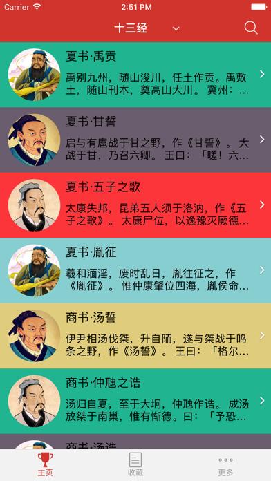 点击获取《十三经》--- 儒家文化经典藏书