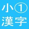小学1年 必修漢字アイコン
