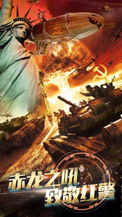 赤龙之吼-现代军事战争之战地争霸 screenshot-0
