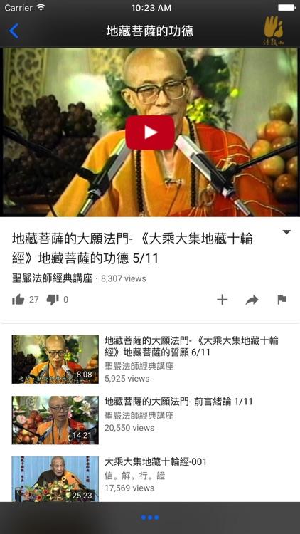 地藏經-聖嚴法師 screenshot-3