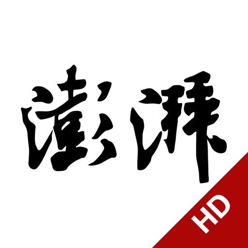 澎湃新闻HD-专注时政与思想的头条资讯阅读平台