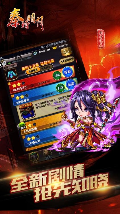 秦时明月:熔铸系统上线 screenshot-3