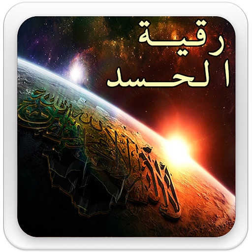 Ruqyah Shariah Full MP3 رقية شرعية by Sud Extra LLC
