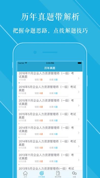 企业人力资源一级考试大全 2017最新 screenshot one