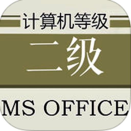 计算机等级考试二级MS Office大全
