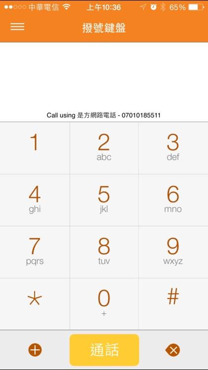 是方網路電話 screenshot-4