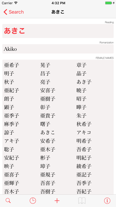 Dictionary of Japanese Names   App Price Drops