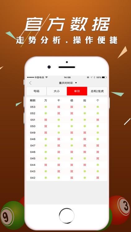 快乐十分-专业的彩票开奖走势分析 screenshot-3