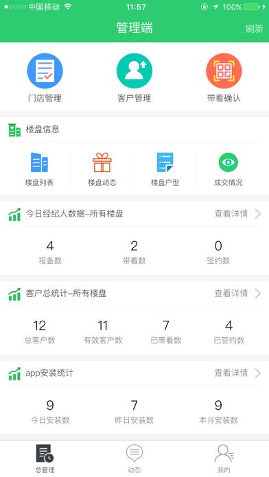 智讯经纪管理端 screenshot one