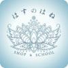 仙台 カービング はすのはね SCHOOL 公式アプリ