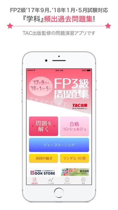 FP3級過去問題集SmartAI '17-'18年度版スクリーンショット