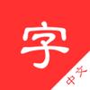 中文字典-漢字拼音部首筆劃釋義查詢翻譯
