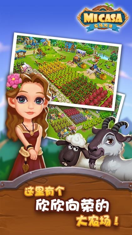 农场物语 screenshot-1
