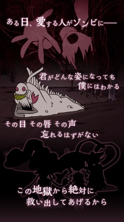ゾンビ彼女†純愛のグロかわ育成シミュレーション