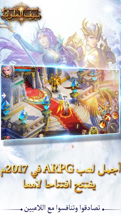 خلد الملوك Screenshot
