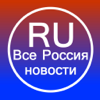 Russia news from more then 80 news feeds - Russian politics Headlines , Sport , entertainment , Movies plus much more