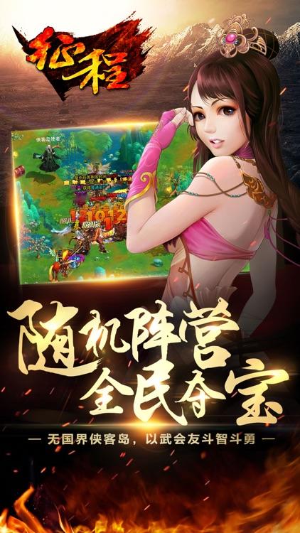 征程-巨人网络原班团队打造年度最热国战手游! screenshot-4