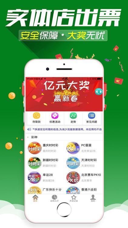 六合彩-专业时时彩开奖预测软件 screenshot-3