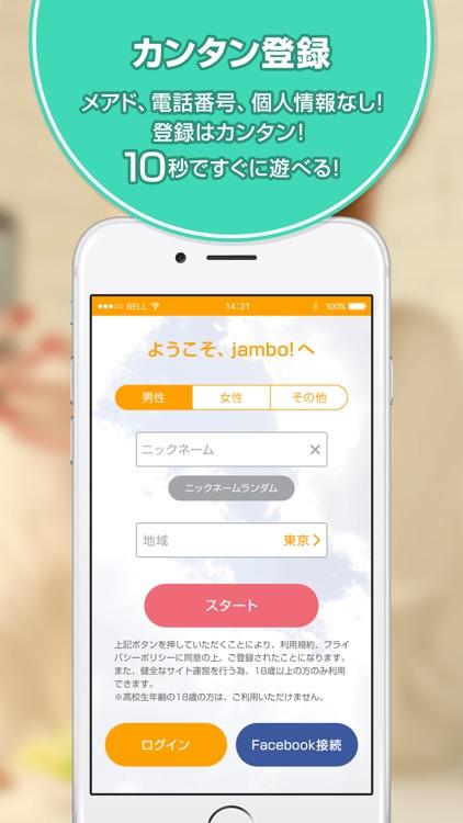 ビデオ通話で女の子とつながるビデオチャットアプリjambo-ライブチャットの生配信でテレビ電話- screenshot-4