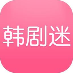 韩剧迷之家-韩剧TV专业版