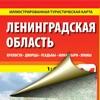 Ленинградская область. Туристическая карта.