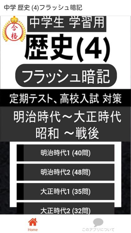 中学 歴史 (4) 中2 社会 復習用  定期テスト 高校受験