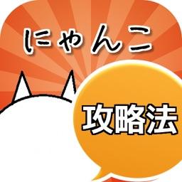 攻略法 for にゃんこ大戦争