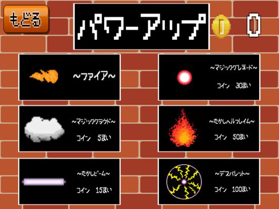マジックファイターたかしくん screenshot 8
