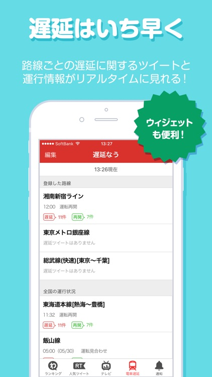 Yahoo!リアルタイム検索 for Twitter検索 screenshot-3