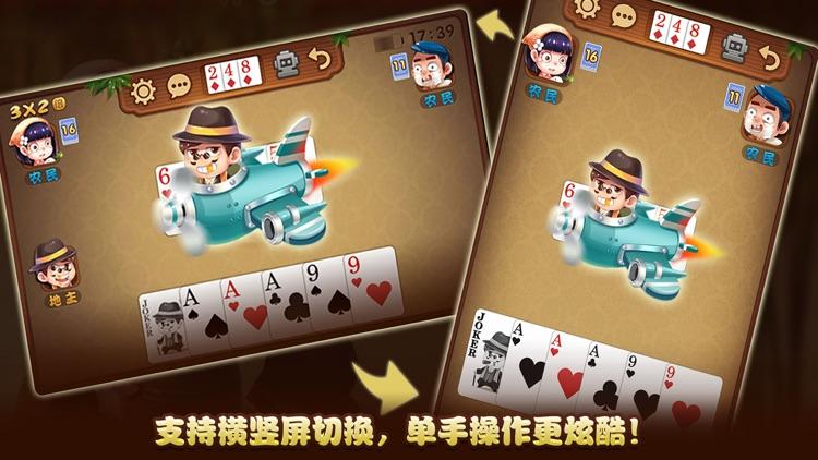积分斗地主 screenshot-3
