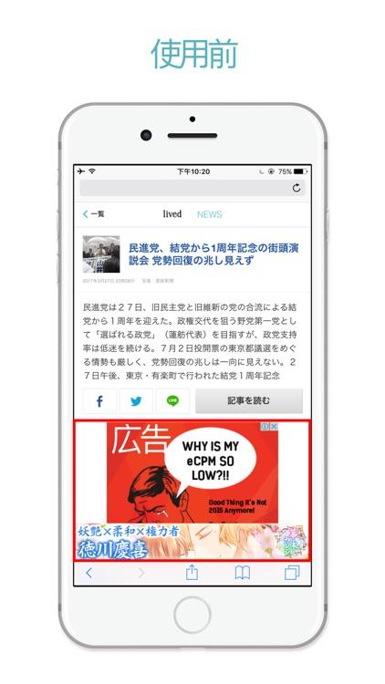 広告ブロック:Adblock ぶろっく