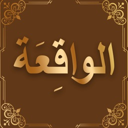 Surah Al Waqiah سورة الواقعة