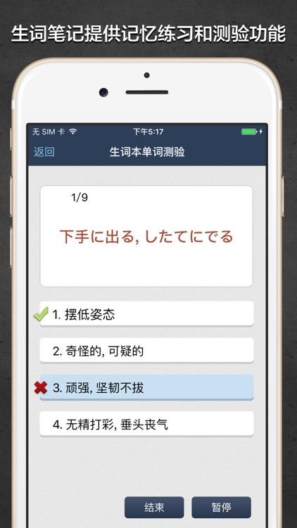 译经 Transwhiz 日中翻译/词典 v4 screenshot-4