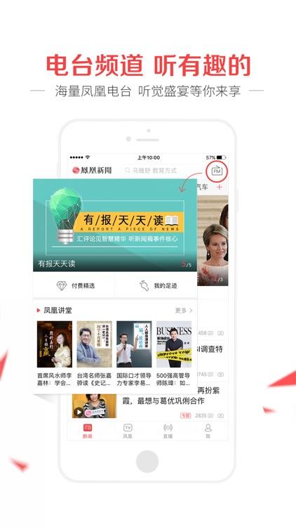 凤凰新闻(专业版)-有料的军事新闻、娱乐短视频 screenshot-4