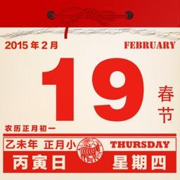 老黃曆-通胜中国almanac老黄历应用