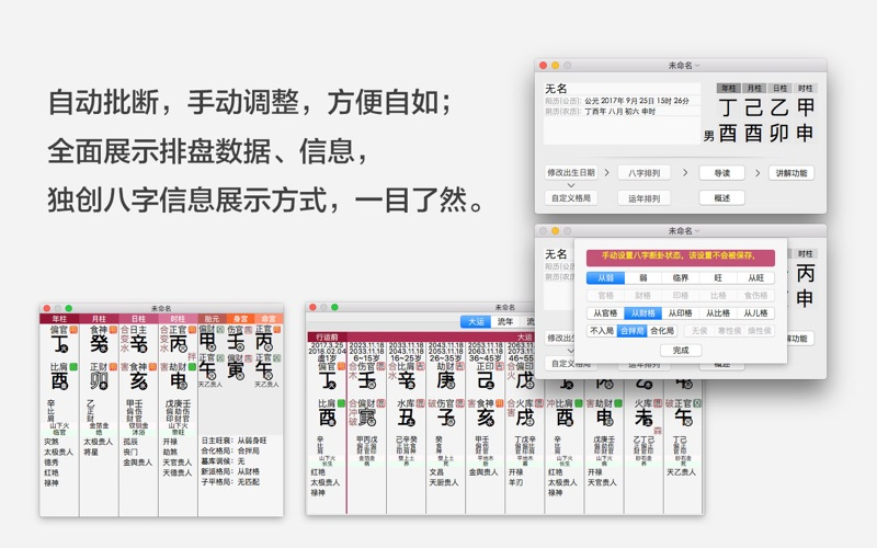 八字排盘 for Mac
