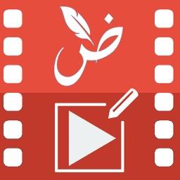 بانوراما فيديو – كتابة على الفيديو و المصمم العربي