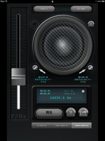 トーンジェネレーター Proのおすすめ画像4